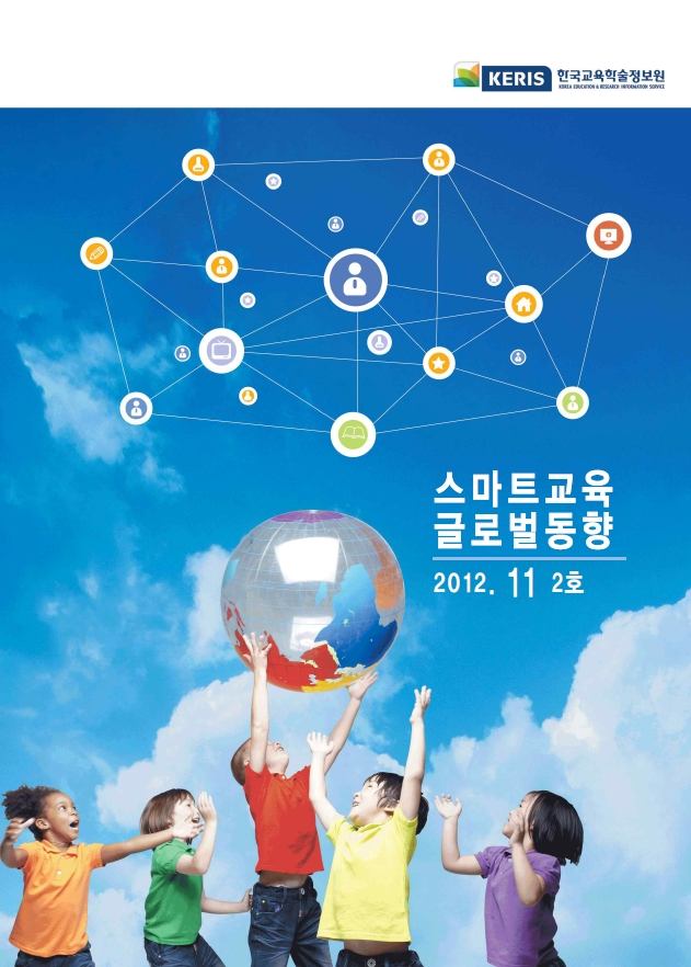 [통권 14호] 스마트교육 글로벌동향 (2012.11).jpg