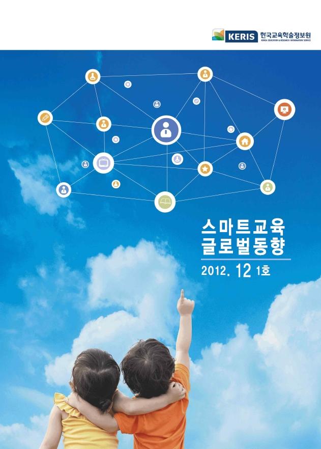 [통권 15호] 스마트교육 글로벌동향 (2012.12).jpg