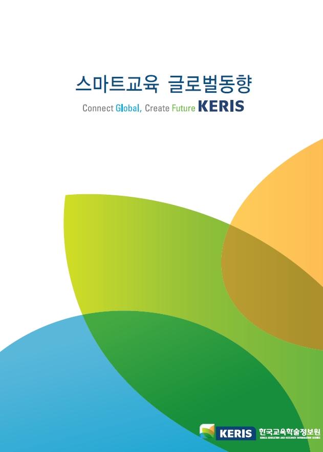 2012년 스마트교육 글로벌동향.jpg