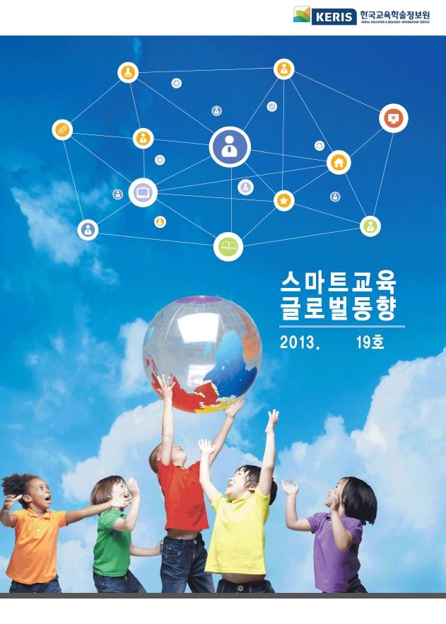 [통권 19호] 스마트교육 글로벌동향 (2013.3).jpg