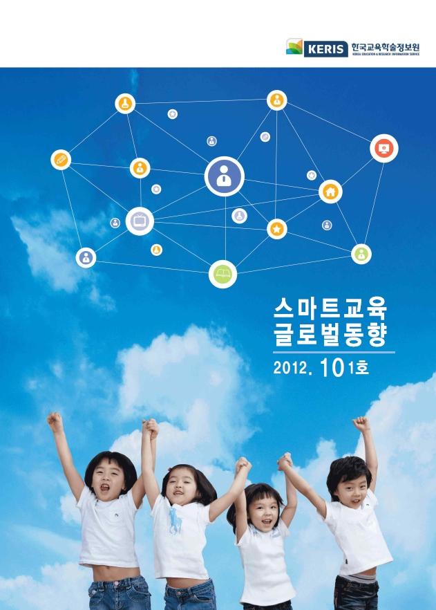 [통권 11호] 스마트교육 글로벌동향 (2012.10).jpg