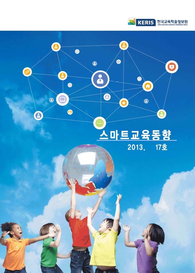 [통권 17호] 스마트교육 글로벌동향 (2013.1).jpg
