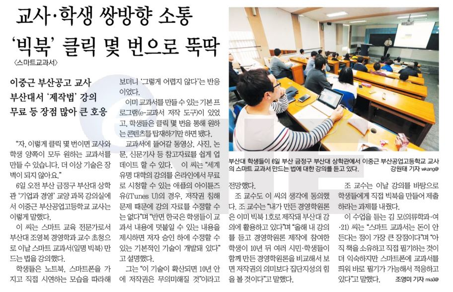 빅북 부산일보 2013.11.07.JPG