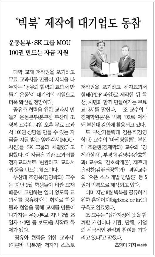 빅북 부산일보 2013.11.05.JPG